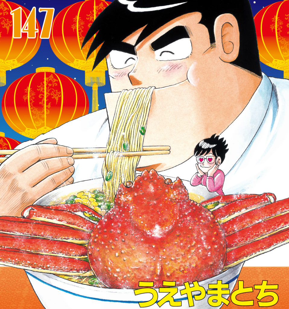 Japan's Father of Cooking Manga